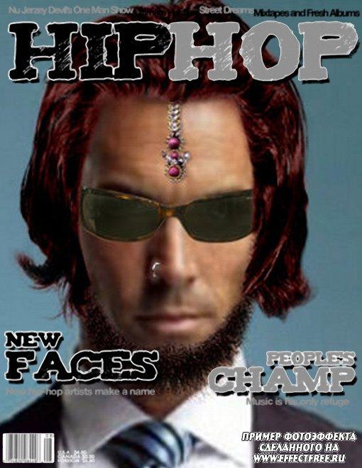 Оказаться на обложке журнала Hip Hop, сделать эффект онлайн