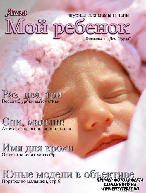 Оказаться на обложке журнала Мой малыш, сделать эффект онлайн