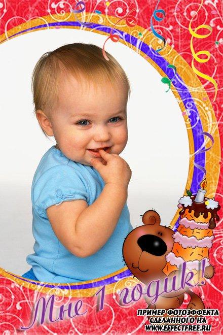 Рамка для ребенка Мне 1 годик, сделать онлайн