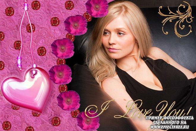 Розовая рамка с сердечком I love you!, сделать онлайн