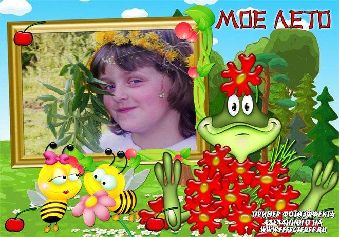 Яркая детская рамка Моё лето, сделать онлайн