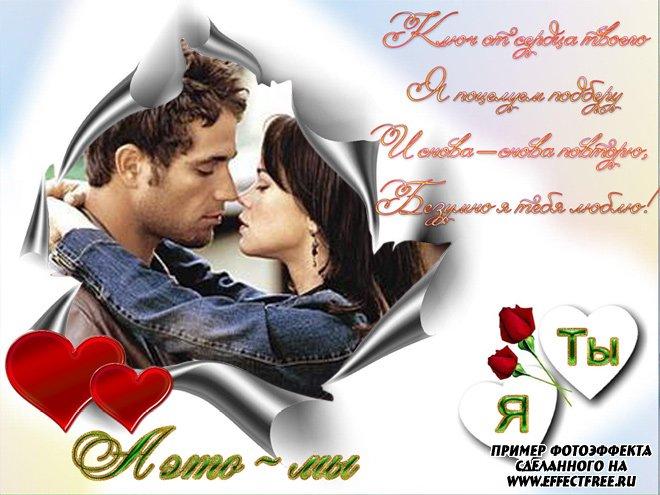 Романтическая рамочка со стихом Я и Ты, сделать онлайн