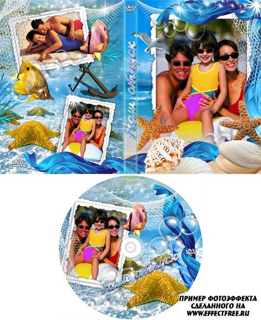 Обложка для ДВД Наш отпуск на три фото, вставить фото онлайн