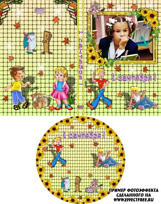 Обложка для детского ДВД 1 сентября, сделать онлайн