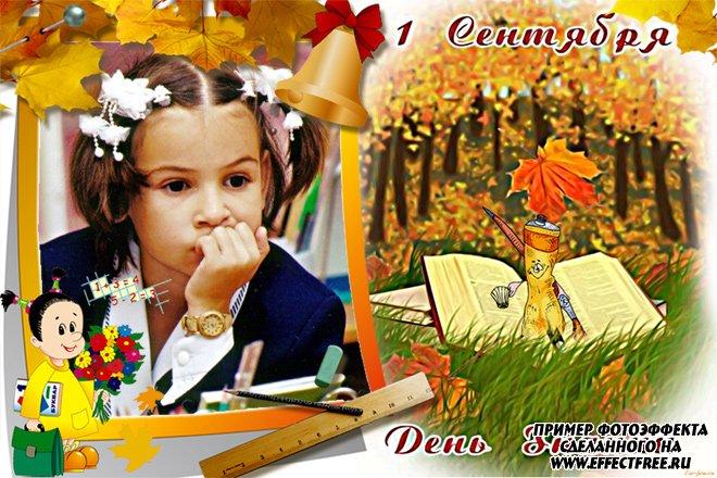 Красивая школьная рамка День знаний, сделать онлайн