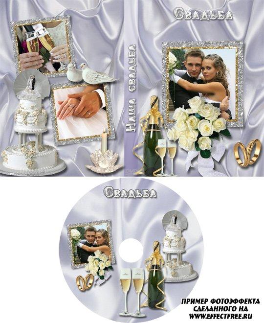 Сделать онлайн свадебную обложку для ДВД и задувку для диска