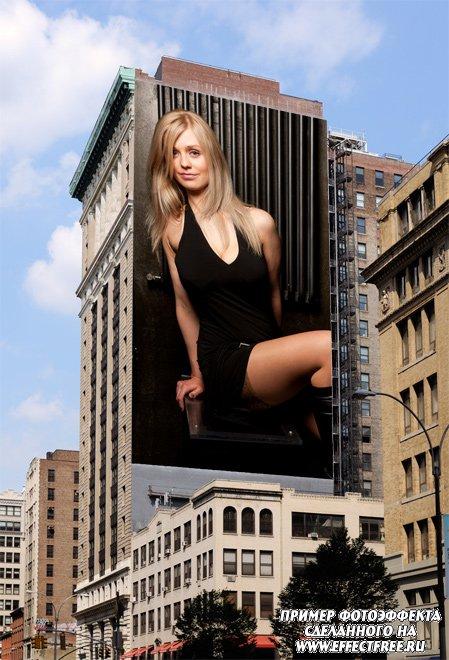Оказаться на биллборде на здании, сделать эффект онлайн