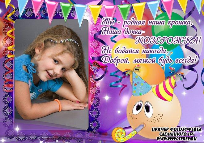 поздравление с днем рождения для ребенка знакомой