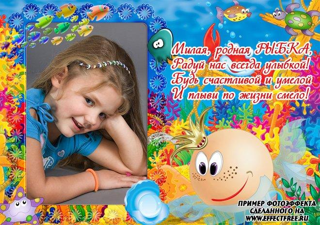 Детская рамка с зодиаком Рыбы для девочек, сделать онлайн