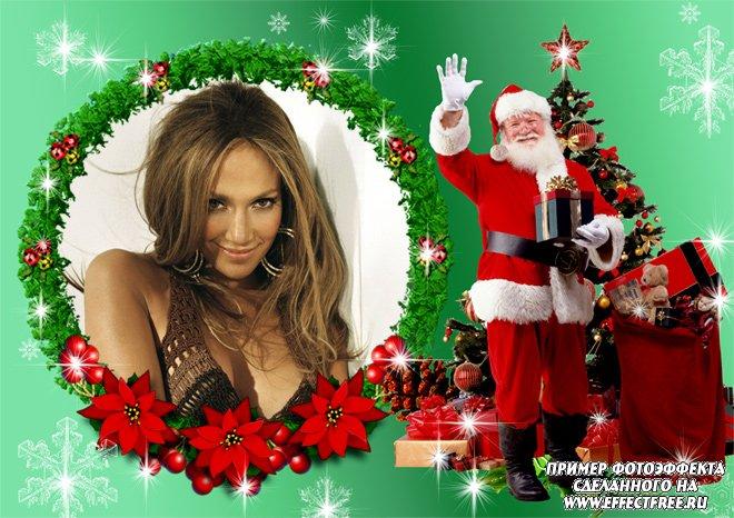 Рамка новогодняя с Санта Клаусом, сделать онлайн