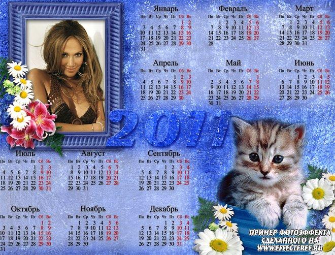 Синий календарь 2500х1900 на 2011 год с символом года, сделать онлайн