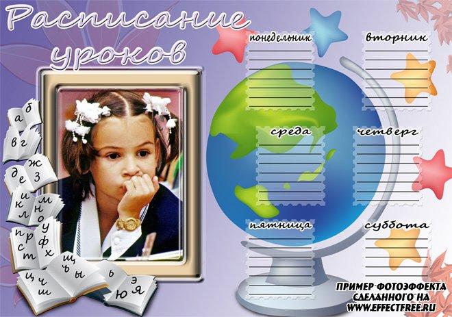 Школьное расписание уроков с глобусом, сделать онлайн