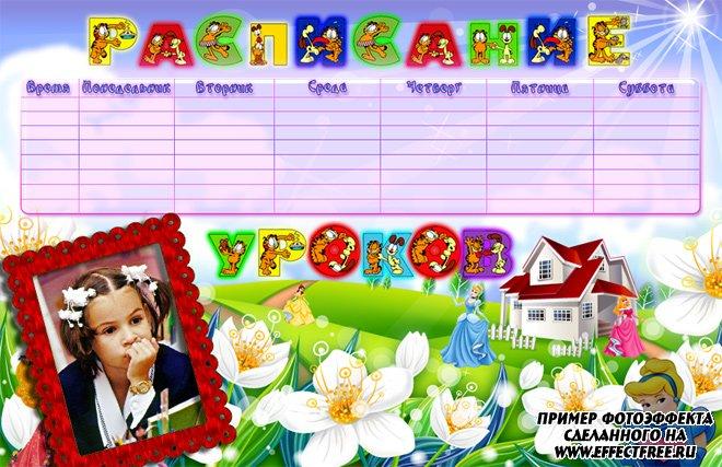 Школьное расписание с принцессами, сделать онлайн