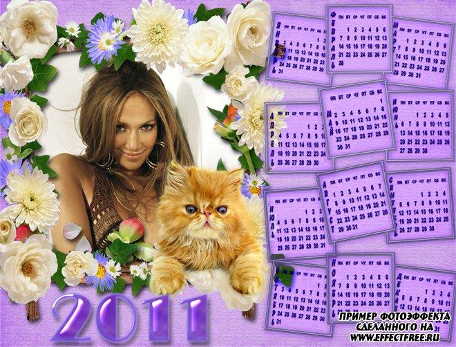 Яркий календарь 2500х1900 с котенком на 2011 год, сделать календарь 2500х1900 онлайн в фотошоп редакторе