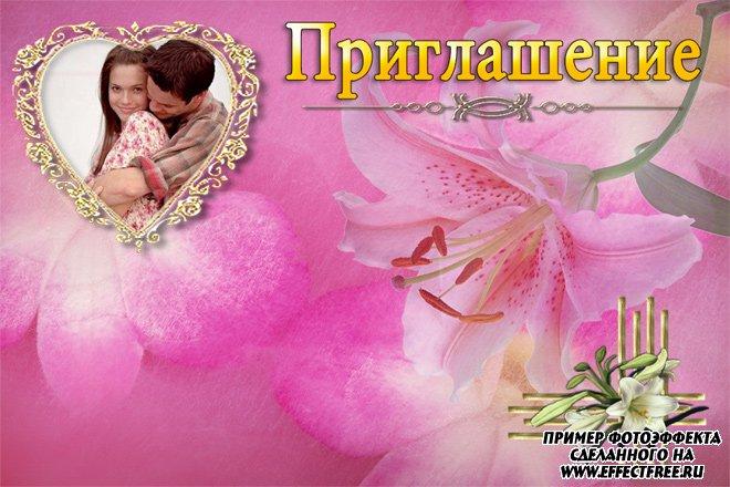 Приглашение свадебное с лилией на свадьбу, создать в фотошоп редакторе онлайн