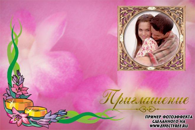 Свадебное приглашение розовое, сделать онлайн фотошоп