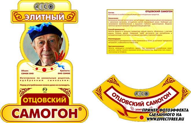 ... на отцовский самогон, сделать онлайн: www.effectfree.ru/main/etiketka/page/6