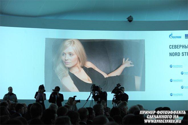 Оказаться на большом экране в зале, сделать эффект онлайн