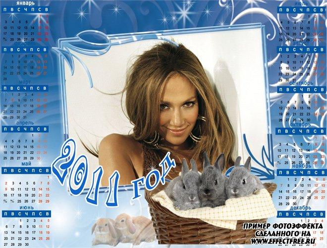 Календарь 2500х1900 с кроликами на 2011 год, сделать в онлайн редакторе