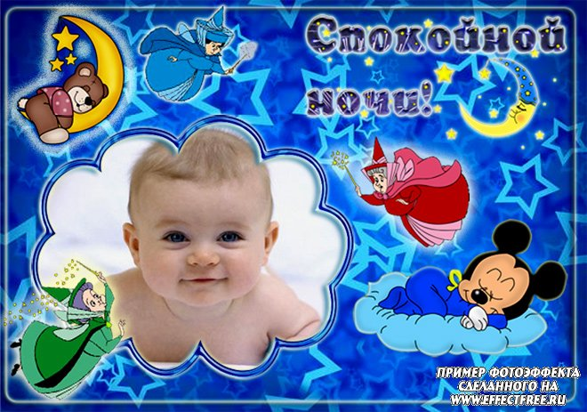 Синяя детская рамочка Спокойной ночи для детей, вставить фото онлайн