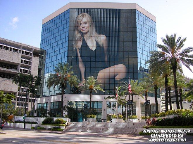 Оказаться на большом здании, сделать фотошоп онлайн