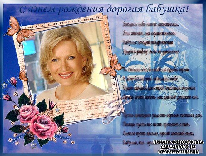 Рамка с розой на День рождения бабушке, вставить фото онлайн