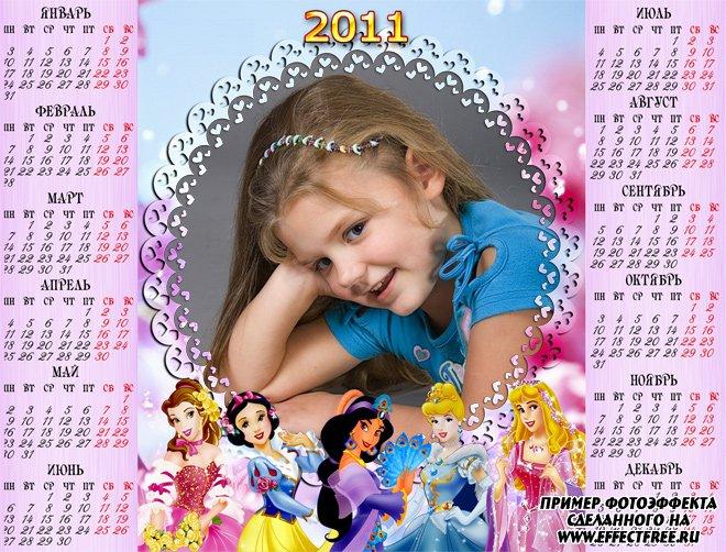 Календарь для девочек на 2011 год с принцессами, сделать онлайн