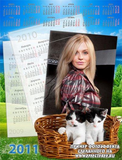 Календарь на 2011 год с кроликами, сделать онлайн