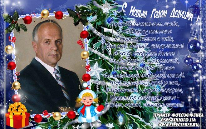 Новогодняя открытка с фото для дедушки, сделать онлайн