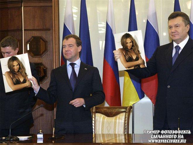 Фото в руках президентов России и Украины, сделать эффект онлайн