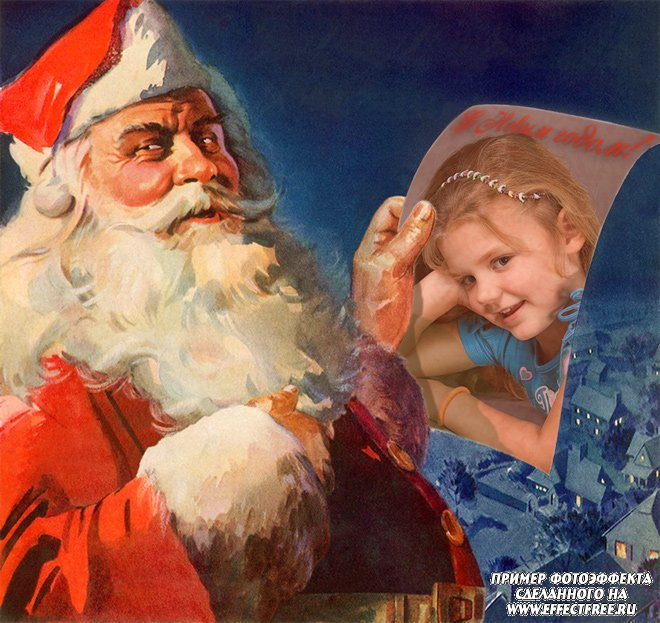 Письмо от деда Мороза с фото, сделать онлайн