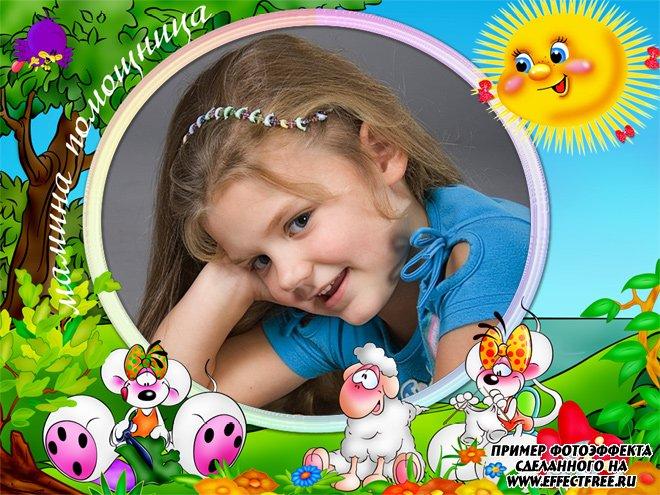 Детская рамка Мамина помощница, вставить фото онлайн
