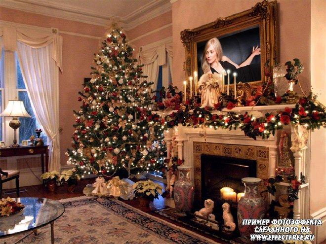 Новогодний фотоэффект в комнате с елкой, сделать онлайн