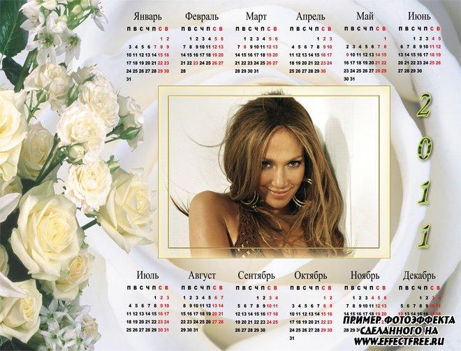 Календарь с белыми розами на 2011 год, вставить фото в онлайн редакторе