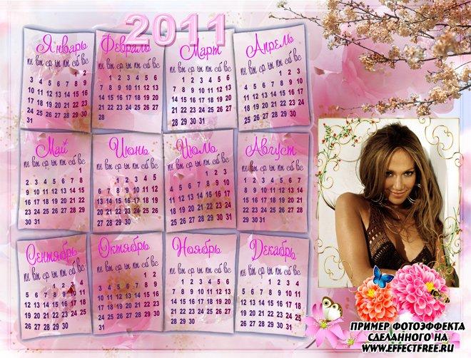 Календарь с фото на 2011 год, вставить фото онлайн