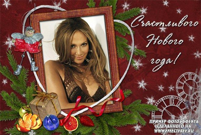 Счастливого Нового года, рамка для фото, сделать онлайн