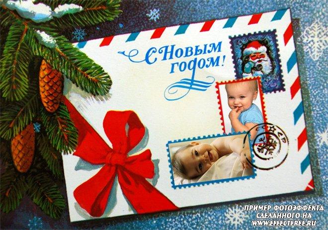 Новогодняя открытка советская с вашим фото онлайн