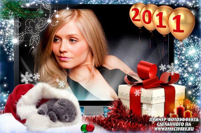 Красивая рамка на 2011 год с котенком и подарками, сделать онлайн