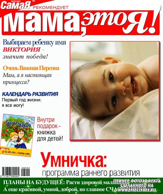 Фотомонтаж на обложке журнала Мама, это Я! сделать онлайн