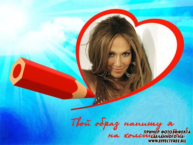 Рамочка для фото Валентинка, вставить онлайн
