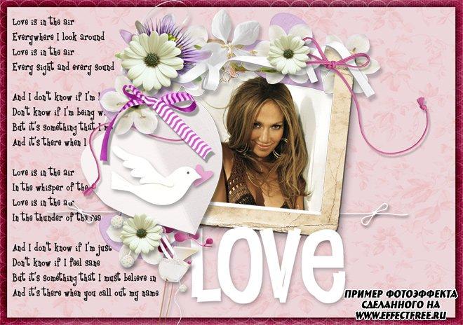 Нежная рамочка для фото для влюбленных со стихами, вставить фото в рамку онлайн