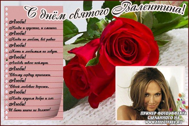 Рамка для фото с поздравлениями в День Святого Валентина, сделать онлайн фотошоп