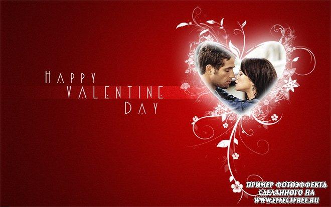 Коллаж с сердечком ко дню влюбленных, вставить фото онлайн