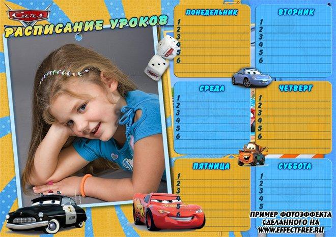 Расписание уроков Тачки с фото, вставить в онлайн фотошопе