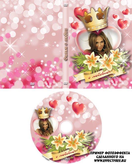 Обложка для DVD-диска с сердечками, вставить онлайн
