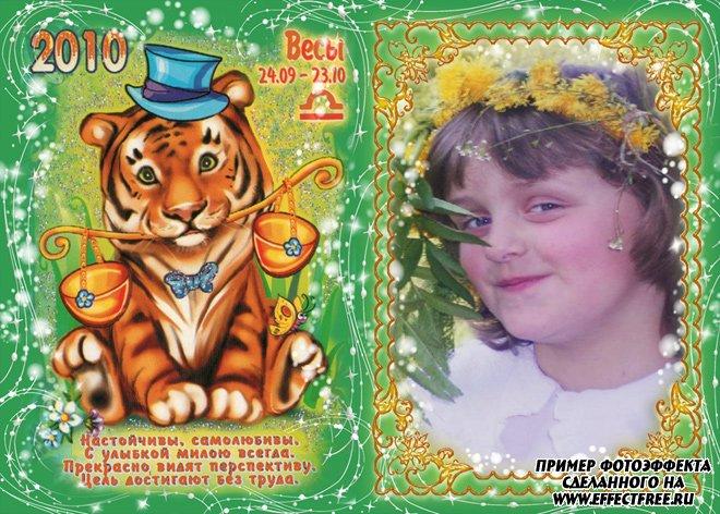 Детская рамочка для фото со знаком зодиака Весы сделать онлайн