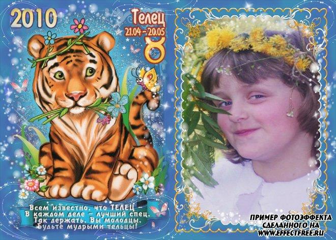 Детская рамочка для фото со знаком зодиака Телец сделать онлайн