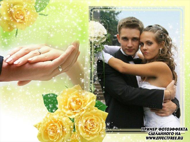 Романтическая рамочка с желтыми розами сделать онлайн