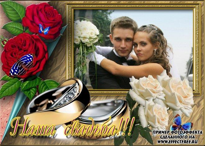 Яркая рамочка для свадебного фото сделать онлайн