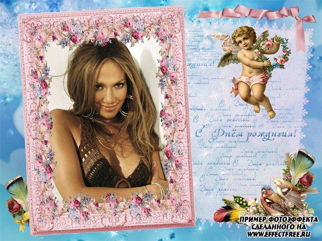 Рамка для фото ко дню рождения с ангелочком, вставить онлайн